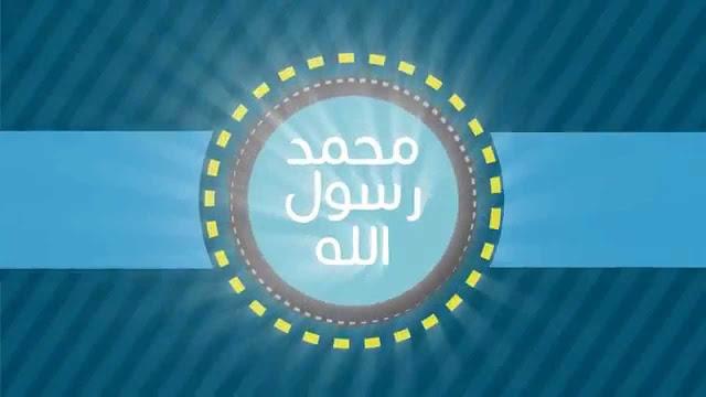 انصر نبيك- فيديو مميز من إنتاج مجموعة زاد - نصرة لرسول الله صلى الله عليه وسلم